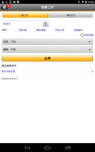 104 Job Search 1.10.3 screenshots 8