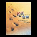 《荒漠甘泉》 icon