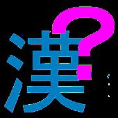 どんな漢字?