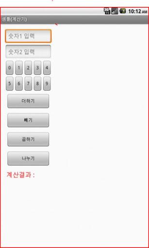 【免費工具App】셈틀(간단 계산기)-APP點子
