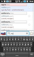 Screenshot of Russian Verbs Pro