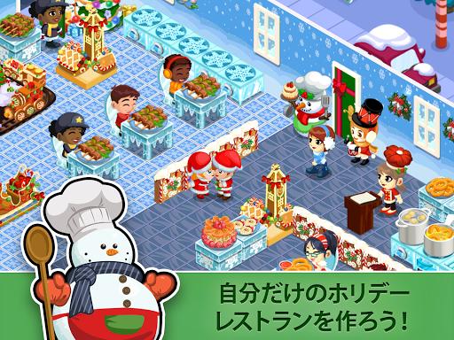 レストランストーリー:クリスマス版
