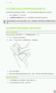 HTC Butterfly 用户手册 - screenshot thumbnail