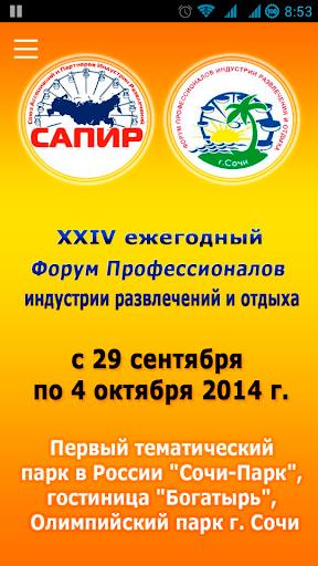 Форум Парков