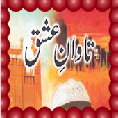 Tawan-e-Ishaq urdu novel
