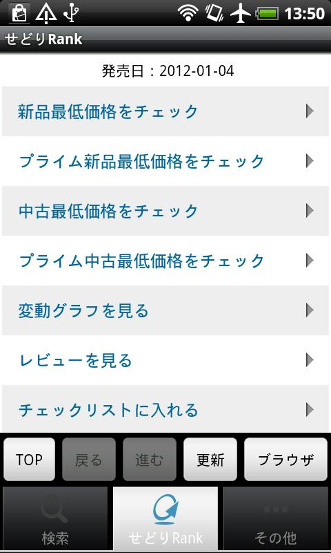 せどりRank 完全版- screenshot