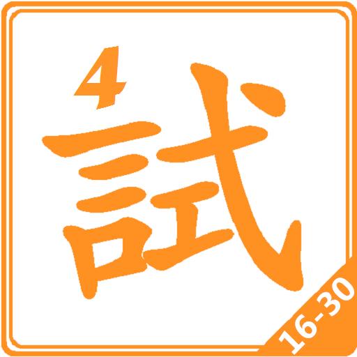 普通话水平测试 - 作品 PSC 4(16-30) 教育 App LOGO-APP試玩
