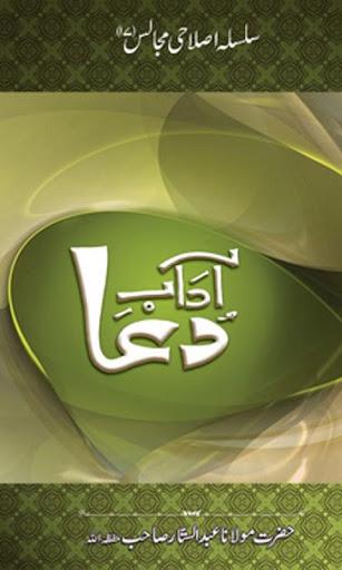 Adaab-e-Dua