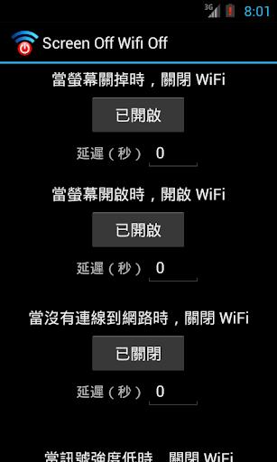 螢幕關閉,WiFi 關閉