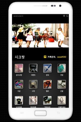 購物必備免費app推薦|시크릿線上免付費app下載|3C達人阿輝的APP