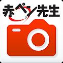 赤ペン 提出カメラ icon