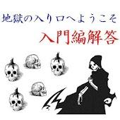 【入門編解答】ギロチンダッシュ