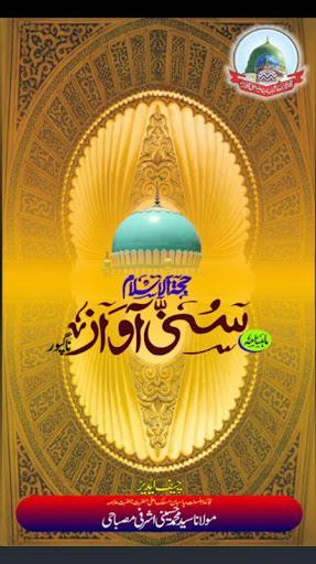 Sunni Awaz Magazine