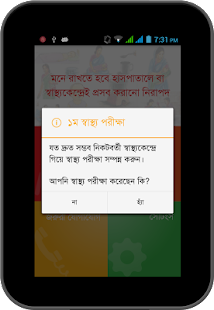 Ma o Shishu (মা ও শিশু)- screenshot thumbnail