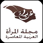 مجلة المرأة العربية المعاصرة