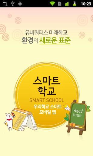 웅남초등학교