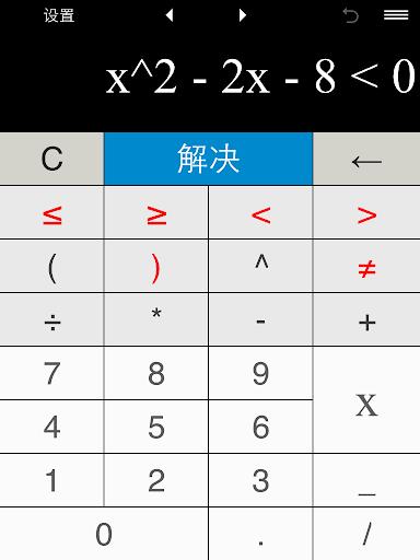 【免費教育App】一元二次不等式的解法-APP點子