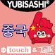 YUBISASHI 중국 touch&talk