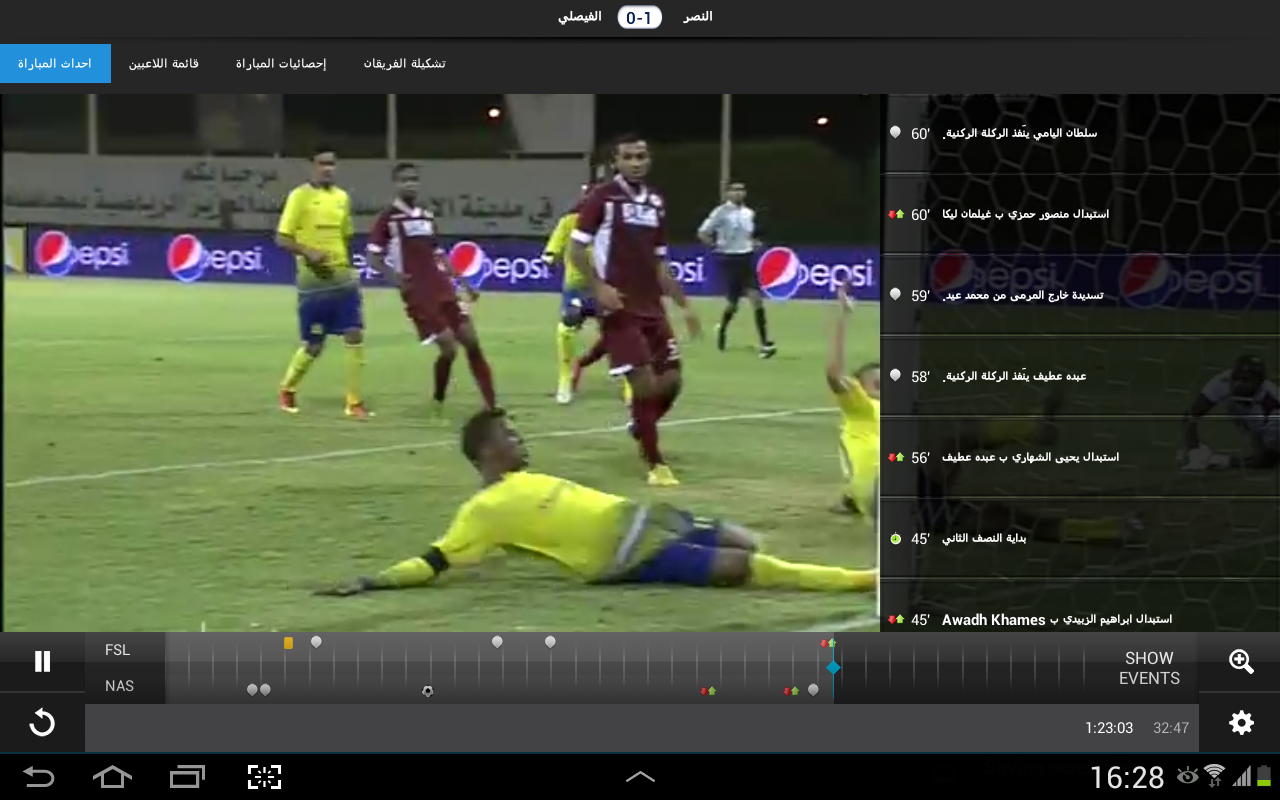 دوري بلس - Dawri Plus - screenshot