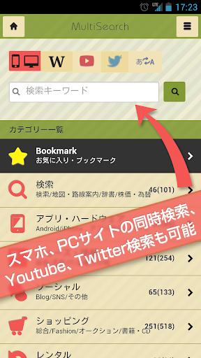 MultiSearch2 スマホサイト検索・サイト検索etc