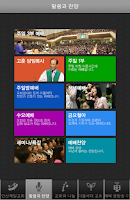 Screenshot of 안산제일교회