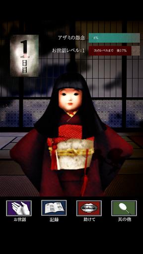 無料动作AppのAzami The Horror Growing Game|記事Game