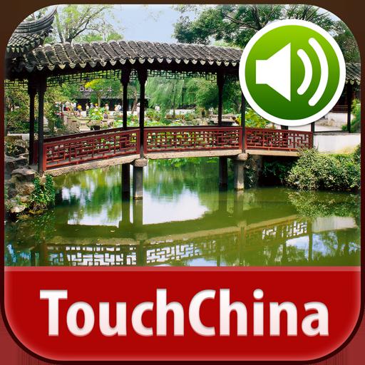 拙政园 旅遊 App LOGO-硬是要APP