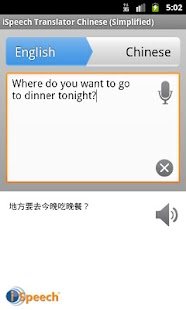 iSpeech Chinese (S) Translator - screenshot thumbnail