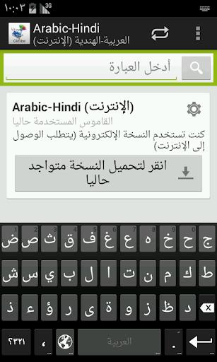 العربية-الهندية قاموس