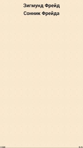 【免費書籍App】Сонник Фрейда. Толкование снов-APP點子