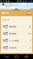 Screenshot of MuchMart 數位市集