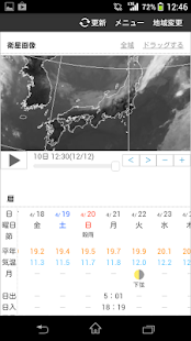 無料天气Appのお天気モニタ - 天気予報・気象情報をコンパクトにお届け|記事Game