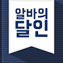 알바의달인 - 쉽고 빠른 알바검색 icon