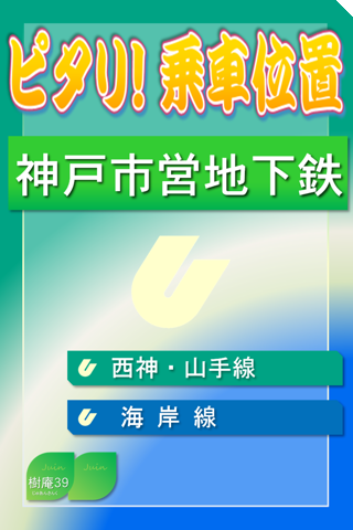 ピタリ!乗車位置 神戸 西神・山手線