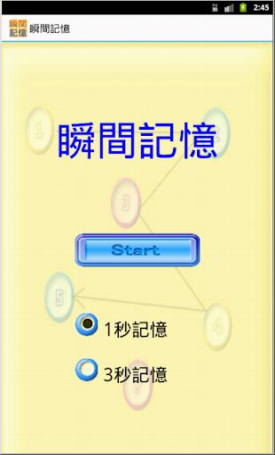 玩免費教育APP|下載瞬間記憶 app不用錢|硬是要APP