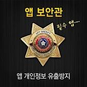 앱 보안관 - 개인정보 유출 방지(app police)