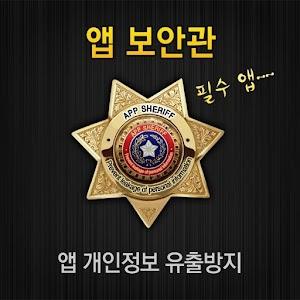 앱 보안관 - 개인정보 유출 방지(app police) 通訊 App LOGO-APP試玩
