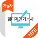 웹디자인기능사 MINI ver 자격증 기출문제 icon