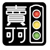 來電紅綠燈 2.3.x (v7.14)