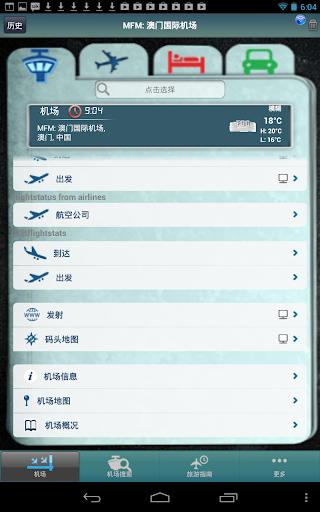 旅遊必備免費app推薦|澳门机场線上免付費app下載|3C達人阿輝的APP