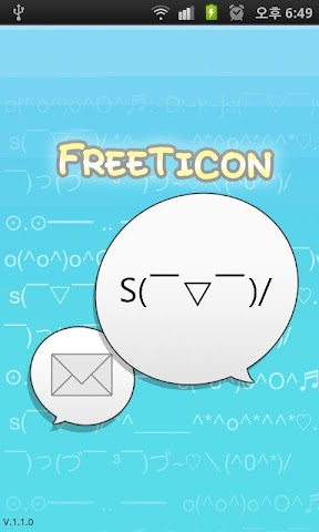 무료문자 - 프리티콘(프리문자+이모티콘) 스크린샷1