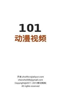101动漫视频