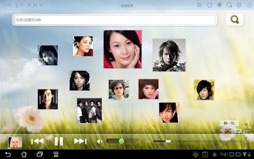玩免費音樂APP|下載酷我音乐2012HD 公测版 app不用錢|硬是要APP