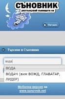 Screenshot of Съновник