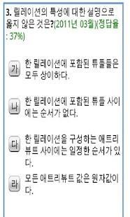 전자문제집 CBT(자격증, 수능 최강 기출문제)- screenshot thumbnail