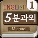 Michael's 5-minute English icon