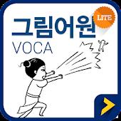 그림어원 VOCA LITE + 잠금화면 퀴즈