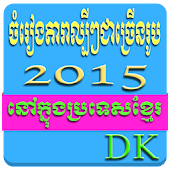 All khmer Songs