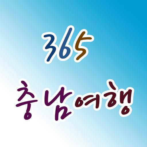 365 충남투어