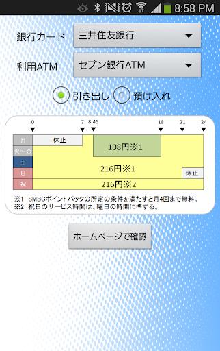 ATM手数料検索